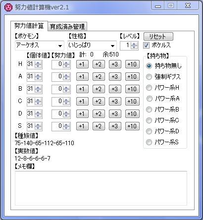 努力値計算機ver2.1