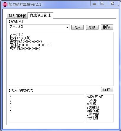 努力値計算機ver2.1(育成済み画面)