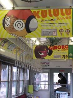 ケロ電車3