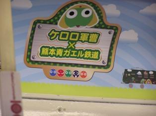 ケロ電車2