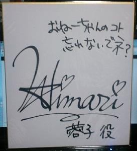 ヒマリ1_