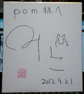PAP_0070.jpg