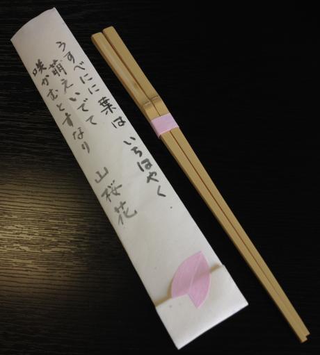 頂き物(箸)