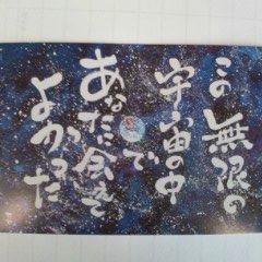 たけ・無限の宇宙