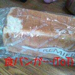 食パンが・・・