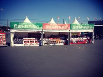鈴鹿2_size