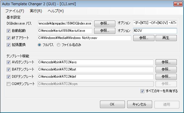 ATC2GUI.exe