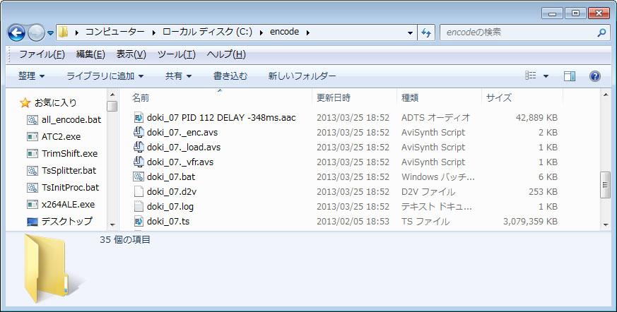 実行後のファイル群