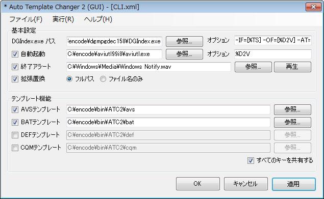 ATC2GUIの設定画面