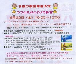 s-カメラ教室6月お知らせ