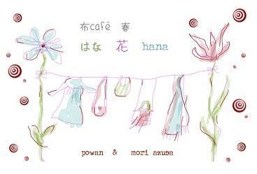 布カフェ 春 はな 花 hana