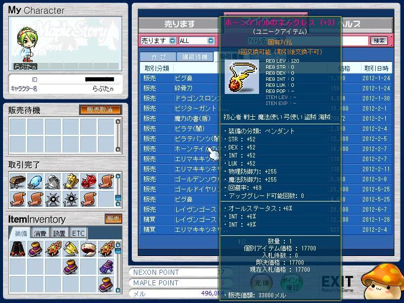 Maple120828_022519.jpg