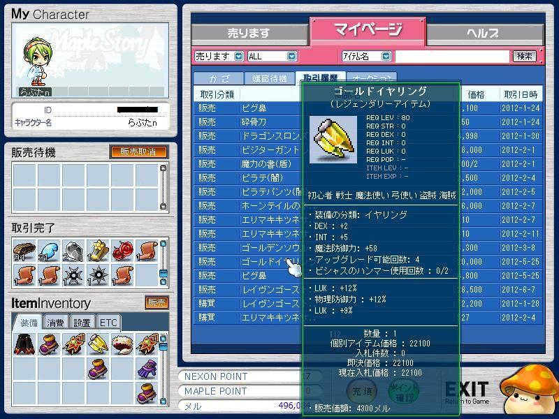 Maple120828_022523.jpg
