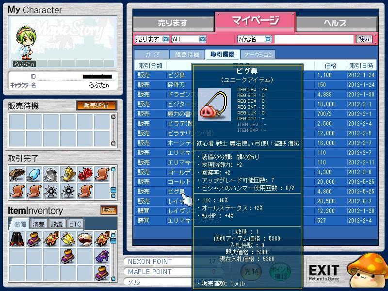 Maple120828_022530.jpg