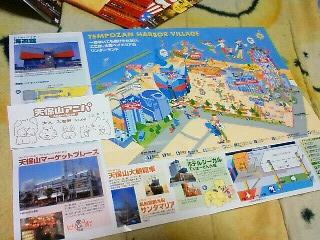 天保山の地図