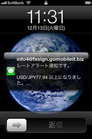 alert-mail.jpg