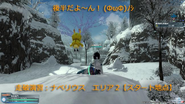 pso2_213-1.jpg