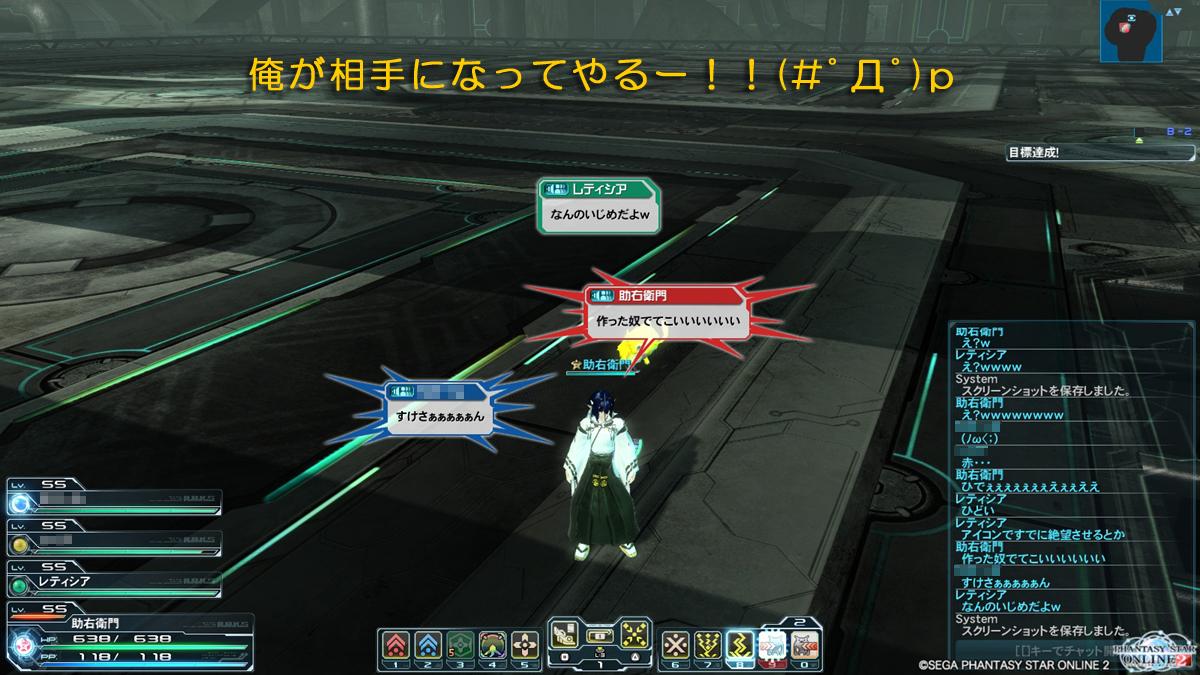pso2_543.jpg