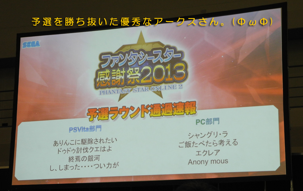 PS感謝祭2013in名古屋