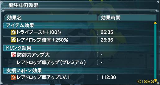 レアドロップ+350%