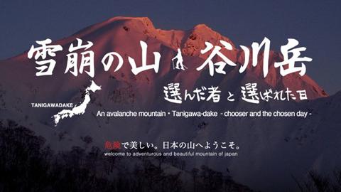 nadarenoyama_tanigawadake.jpg