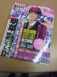 週刊女性1