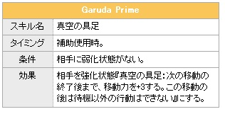 garu_m.jpg
