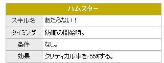 hamu_m.jpg