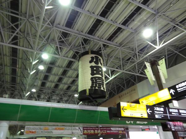 121123_天山温泉17小田原駅