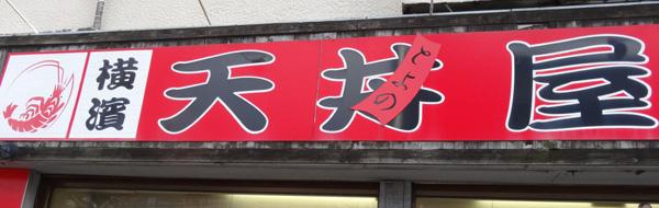121224_横浜天丼屋とよの2