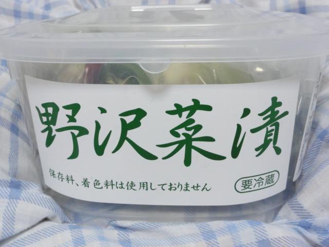 130105_野沢菜