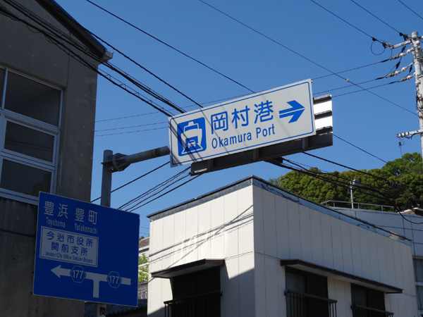 130502_04139現像_岡村港