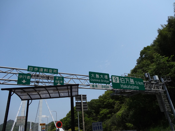 130503_04294現像_伯方・大島大橋料金所