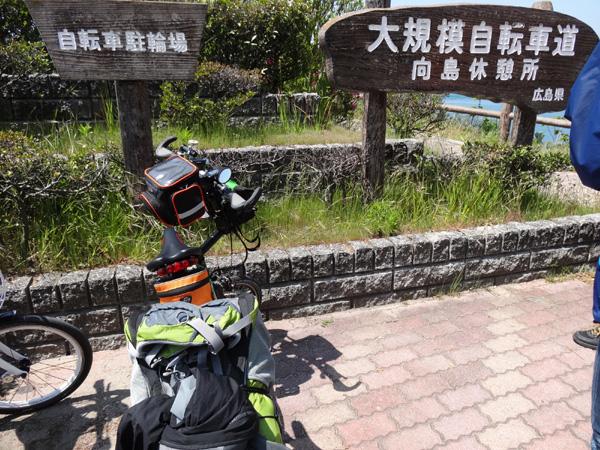 130505_04788現像_しまなみ海道=大規模自転車道