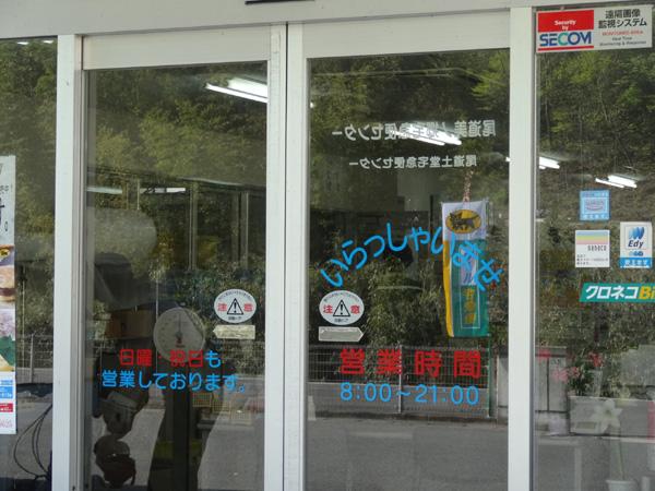 130505_04952現像_ヤマト尾道美ノ郷センター