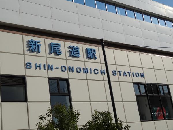 130505_04958現像_新尾道駅