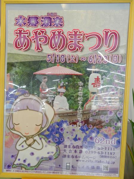 130601_01_潮来あやめ祭りポスター