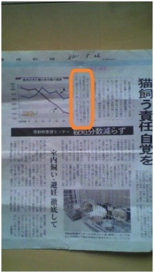 愛媛県動物愛護センターと愛媛新聞が殺処分数を少なく改ざんの浅知恵、犬たちのSOSミーママより002