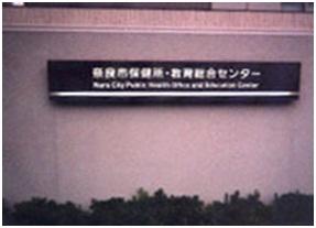 奈良県奈良市保健所とは?職員(松本善孝所長配下獣医)の犬猫虐待!!恐怖の毒ガストラック犬猫殺処分003