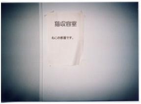 奈良県奈良市保健所とは?職員(松本善孝所長配下獣医)の犬猫虐待!!恐怖の毒ガストラック犬猫殺処分018