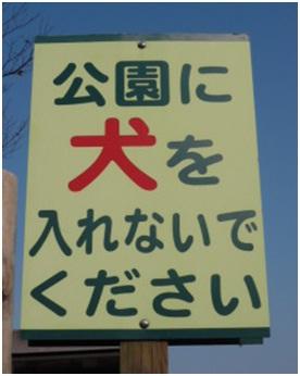 愛媛県松山総合公園とは?虐待をあおる看板が数々!石を投げられ死んだ白猫や両耳をそがれた猫がいます011