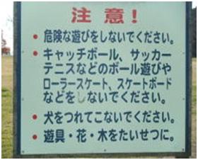 愛媛県松山総合公園とは?虐待をあおる看板が数々!石を投げられ死んだ白猫や両耳をそがれた猫がいます014