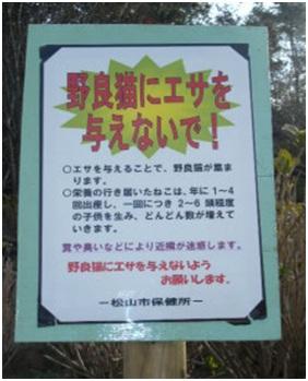 愛媛県松山総合公園とは?虐待をあおる看板が数々!石を投げられ死んだ白猫や両耳をそがれた猫がいます027