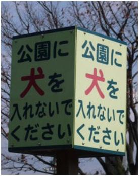 愛媛県松山総合公園とは?虐待をあおる看板が数々!石を投げられ死んだ白猫や両耳をそがれた猫がいます035