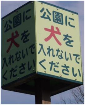 愛媛県松山総合公園とは?虐待をあおる看板が数々!石を投げられ死んだ白猫や両耳をそがれた猫がいます037