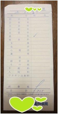 山口県防府保健所大山昌志獣医へロン初めての電話問い合せにミーママ『ドッキドッキは恋かも(爆)』と002
