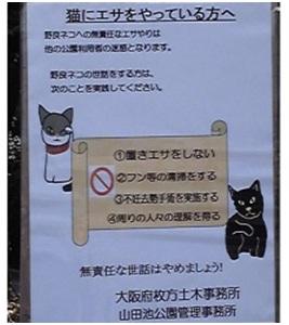 犬達のSOS・猫虐待多発の松山総合公園管轄の松山保健所木村獣医さんへアグネスより002
