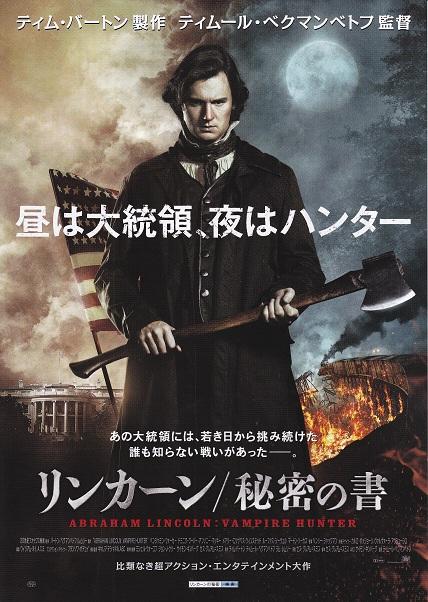 リンカーン ポスター
