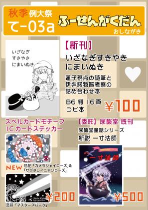 おしながき2014秋例大祭完成版