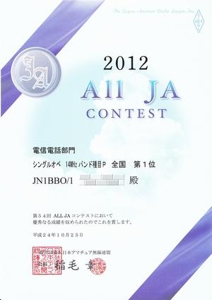12_ALL JAコンテスト賞状